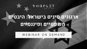 ארגונים סינים בישראל: היבטים משפטיים ופיננסיים